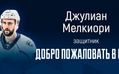 «NEFTEKHIMIK» HAVE SIGNED DEFENSEMAN JULIAN MELCHIORI TO A ONE-YEAR CONTRACT!