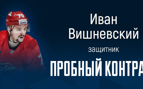 «NEFTEKHIMIK» SIGNED A TRY-OUT CONTRACT WITH Ivan Vishnevsky