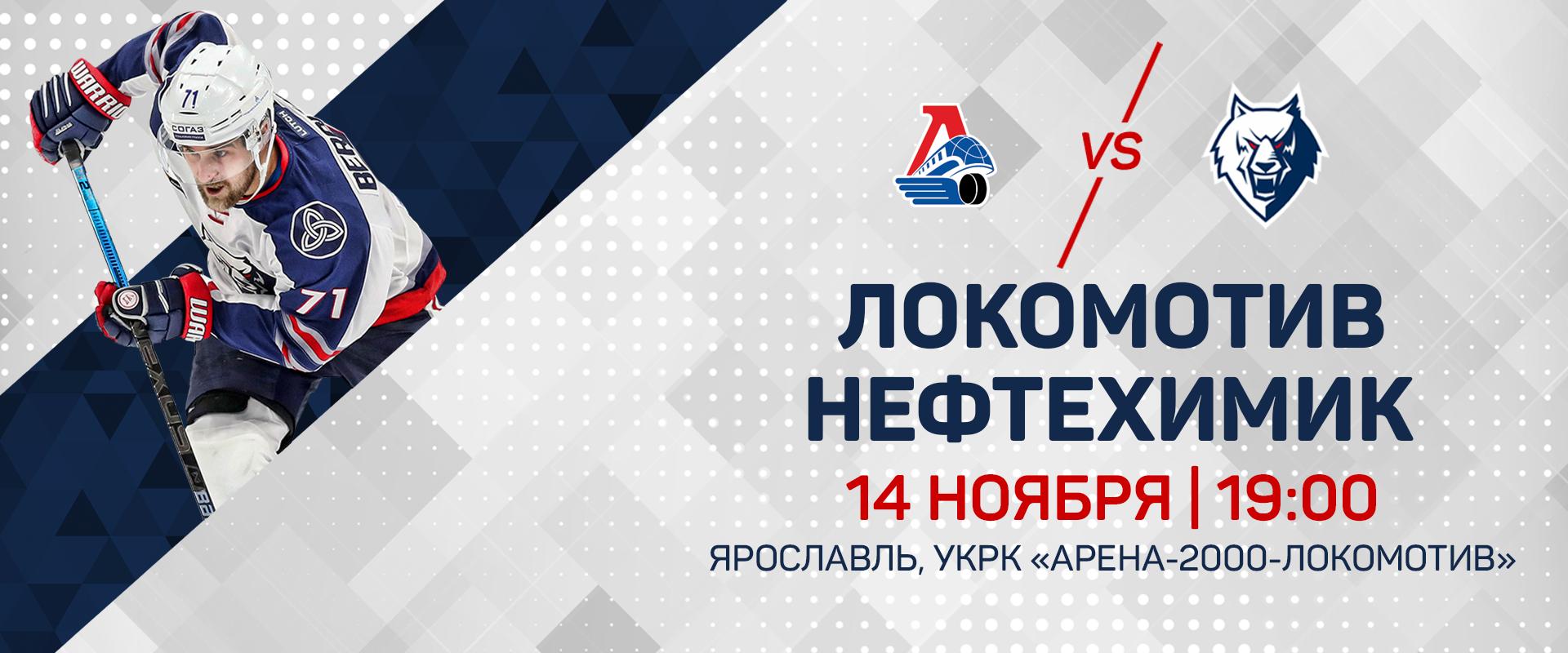 Локомотив (хоккейный клуб, Ярославль) — Википедия | 800x1920
