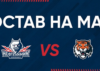 «NEFTEKHIMIK» LINE UP FOR THE GAME #1 AGAINST «AMUR»