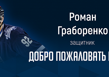 «NEFTEKHIMIK» HAVE SIGNED defenseman Roman Graborenko TO A ONE-YEAR CONTRACT!