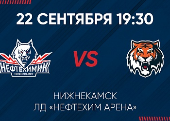 GAME #1 BETWEEN «NEFTEKHIMIK» AND «AMUR»