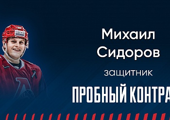 «NEFTEKHIMIK» HAVE SIGNED MIKHAIL SIDOROV TO A TRY-OUT CONTRACT!