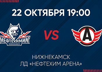 GAME #2 BETWEEN «NEFTEKHIMIK» AND «AVTOMOBILIST»