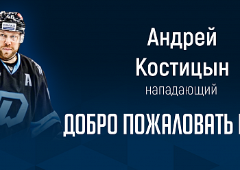 «Neftekhimik» have signed forward Andrei Kostitsyn to a one-year contract!