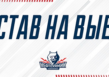 «NEFTEKHIMIK» HAVE LEFT FOR THE SECOND AWAY SERIES OF THE 2020/2021 KHL REGULAR SEASON