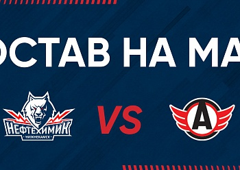 «NEFTEKHIMIK» LINEUP FOR THE GAME #2 AGAINST «AVTOMOBILIST»
