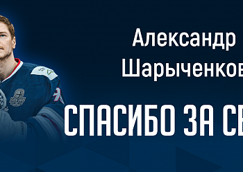 """NEFTEKHIMIK"" TERMINATED THE CONTRACT WITH Alexander Sharychenkov BY MUTUAL AGREEMENT OF PARTIES"
